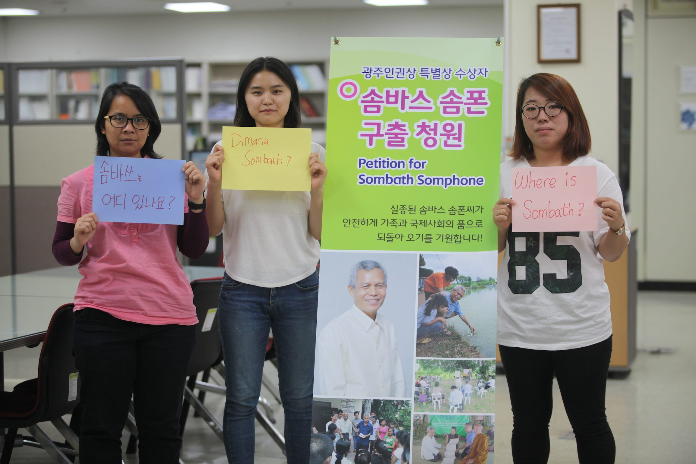 Seoul, May 18 Memorial Foundation-2015