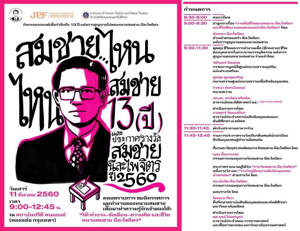 Where is Somchai? 13 Years